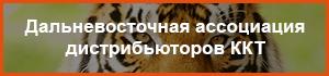Дальневосточная аcсоциация дистрибьюторов ККТ